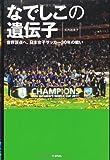 なでしこの遺伝子―世界頂点へ。日本女子サッカー30年の戦い
