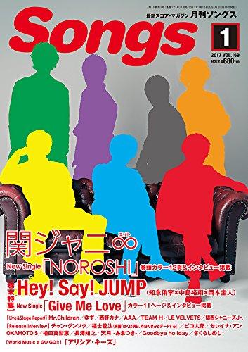 月刊ソングス 2017年 01月号の詳細を見る