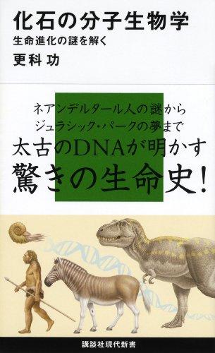 化石の分子生物学 生命進化の謎を解く (講談社現代新書)の詳細を見る
