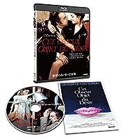 欲望のあいまいな対象 [Blu-ray]
