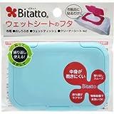 Bitatto ビタット ウェットシートのふた ライトブルー
