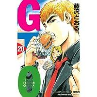 GTO(20) (週刊少年マガジンコミックス)