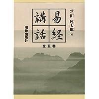 易経講話(全5巻)