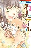 わんテール 1 (花とゆめコミックス)