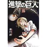 進撃の巨人(16) (週刊少年マガジンコミックス)