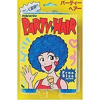 丸惣 パーティーヘアー ブルー