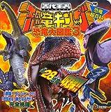 恐竜超百科 古代王者恐竜キング 恐竜大図鑑〈3〉