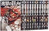 進撃の巨人 コミック 1-12巻セット (講談社コミックス) 画像