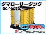 コダマ樹脂工業 タマローリータンク IBC-1000BAT 【1000L】【カラー:イエロー】 【メーカー直送品】