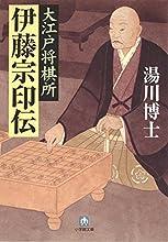 大江戸将棋所 伊藤宗印伝(小学館文庫)