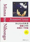 みんなの日本語 初級I 第2版 本冊 ローマ字版