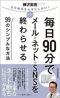 毎日90分でメール・ネット・SNSをすべて終わらせる99のシンプルな方法 樺沢 紫苑  (著) 【ブックレビュー】