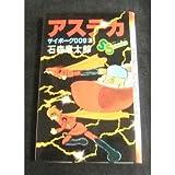 サイボーグ009(3)アステカ (少年サンデーコミックス)