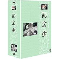 木下恵介生誕100年 木下恵介アワー「記念樹」DVD-BOX<9枚組>