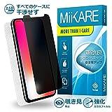 MiiKARE iphone X用「全てケースに干渉せず プライバシーガード 気泡0」強化ガラスフィルム 3Dタッチ対応 耐衝撃 指紋防止 飛散防止【覗き見防止表面1枚+指紋防止柔らかい背面1枚】