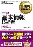 情報処理教科書 基本情報技術者 2012年版
