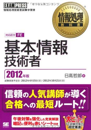 情報処理教科書 基本情報技術者 2012年版の詳細を見る