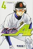 ダイヤのA act2(4) (講談社コミックス) 画像