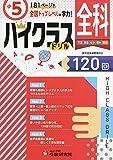 小学ハイクラスドリル 全科5年:1日1ページで全国トップレベルの学力!