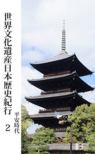 世界文化遺産日本歴史紀行2: 平安時代