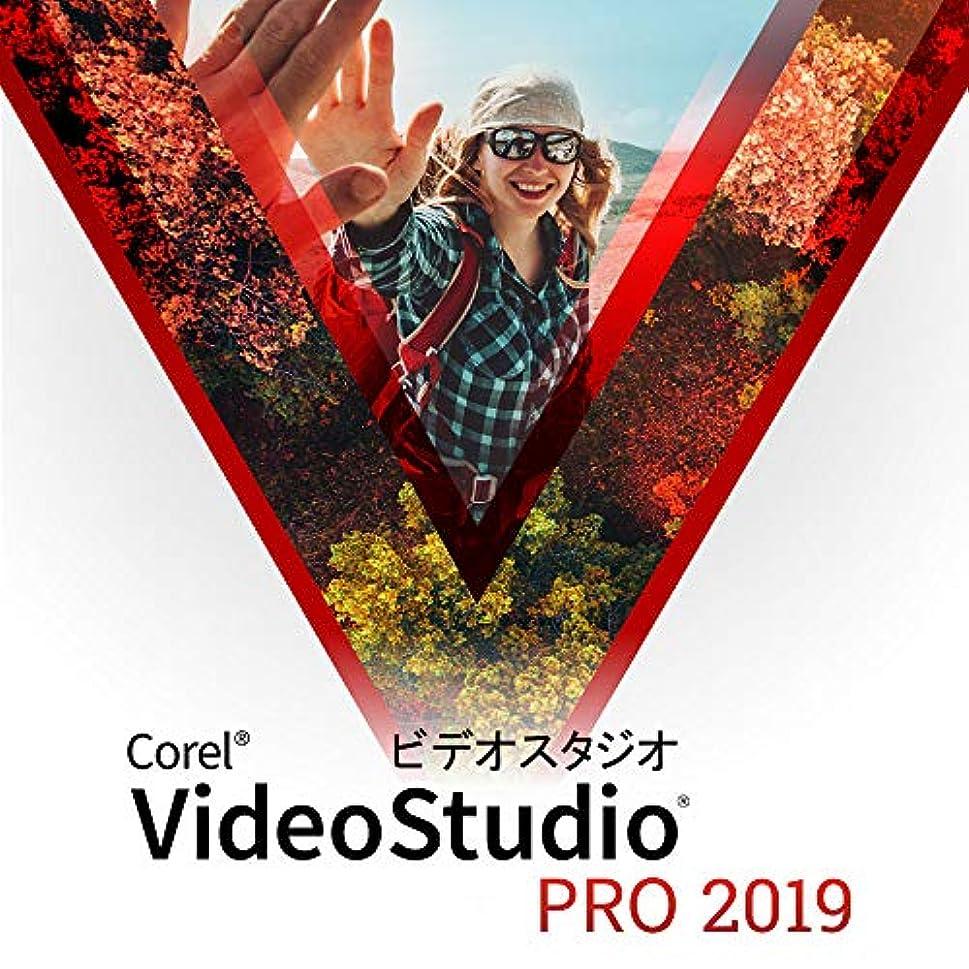 覚醒社会主義メニューコーレル VideoStudio Pro 2019 通常版|ダウンロード版 公式ガイドブックデータ?123RF素材チケット付き
