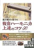 思い通りに奏でる 複音ハーモニカ 上達のコツ50 (コツがわかる本!)