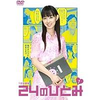24のひとみ Vol.1