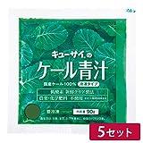 キューサイ 青汁(冷凍タイプ)5セット/(90g×7袋)×5 国産ケール100% 青汁