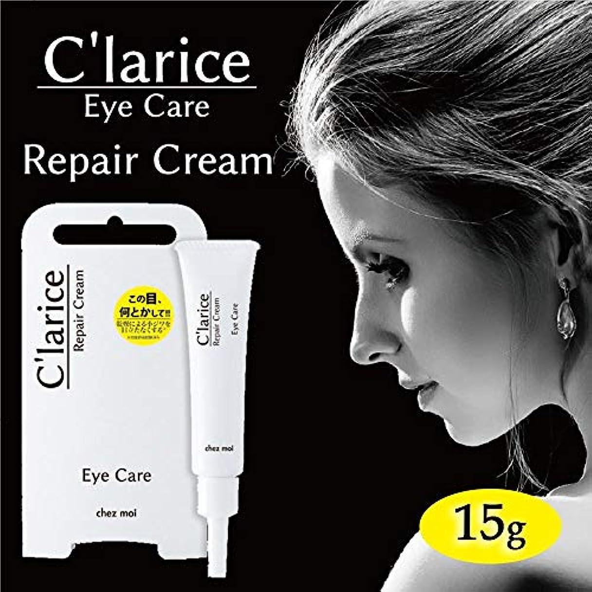 決済うまれた急勾配のC'larice(クラリス) Eye Care ‐Repair Cream‐(リペアクリーム) 15g