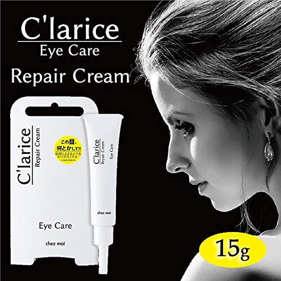 保持常識混乱したC'larice(クラリス) Eye Care ‐Repair Cream‐(リペアクリーム) 15g