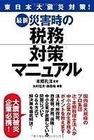東日本大震災対策!最新 災害時の税務対策マニュアル