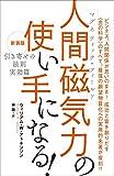 新装版『引き寄せの法則 実効篇』 人間磁気力(マグネティック・フィールド)の使い手になる!