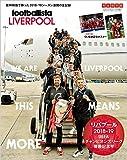 【完全保存版】リバプール UEFA チャンピオンズリーグ優勝記念号 (月刊フットボリスタ 2019年7月号増刊)