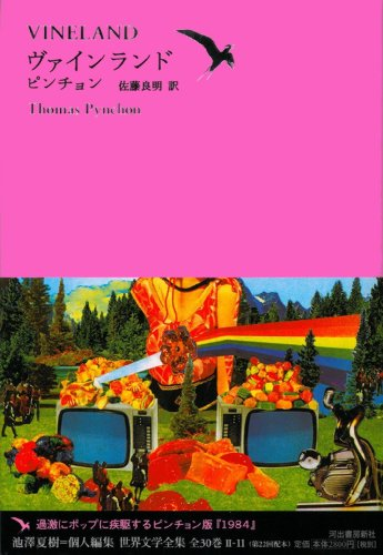 ヴァインランド (池澤夏樹=個人編集 世界文学全集 第2集)の詳細を見る