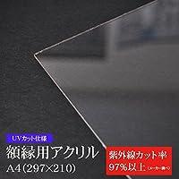 ≪UVカット仕様≫額縁用アクリル板 A4(297×210mm) ※厚さ1.8mm