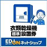 EDIONネットショップ専用【衣類乾燥機】(標準)設置