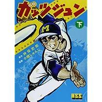 ガッツジュン 下巻 (マンガショップシリーズ 468)
