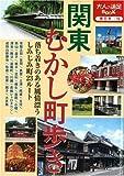 関東 むかし町歩き (大人の遠足BOOK)