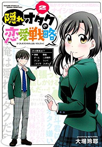 隠れオタクの恋愛戦略(2) (KCデラックス 月刊少年マガジン)