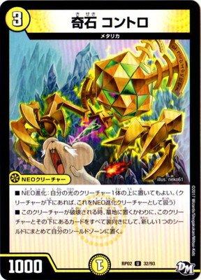 デュエルマスターズ新2弾/DMRP-02/32/UC/奇石 コントロ