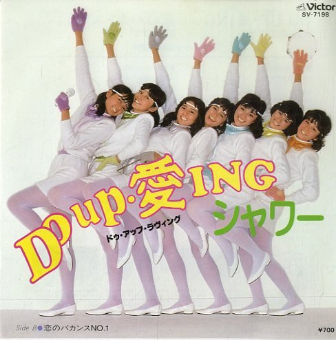 Do up・愛ING [EPレコード 7inch]