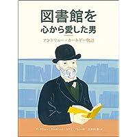 図書館を心から愛した男 アンドリュー・カーネギー物語