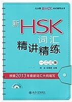 新HSK詞彙精講精練(一、二、三級)
