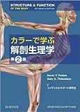 カラーで学ぶ解剖生理学 第2版