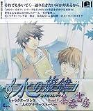 水の旋律 キャラクターソング~二人のアナザーストーリー DropII~茶呑書房