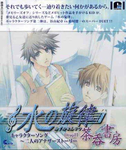 水の旋律 キャラクターソング~二人のアナザーストーリー DropII~茶呑書房の詳細を見る