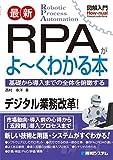 図解入門 最新 RPAがよ~くわかる本 (How-nual図解入門Visual Guide Book)