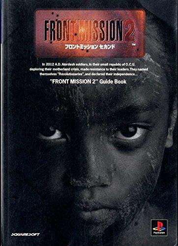 フロントミッションセカンドガイドブック (Guide book series)