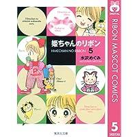 姫ちゃんのリボン 5 (りぼんマスコットコミックスDIGITAL)