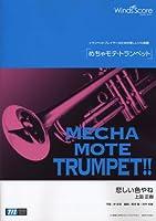 管楽器ソロ楽譜 めちゃモテ・トランペット 悲しい色やね(ピアノ伴奏・模範演奏CD付)